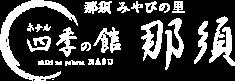 ホテル四季の館 那須